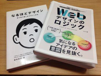 デザインの本